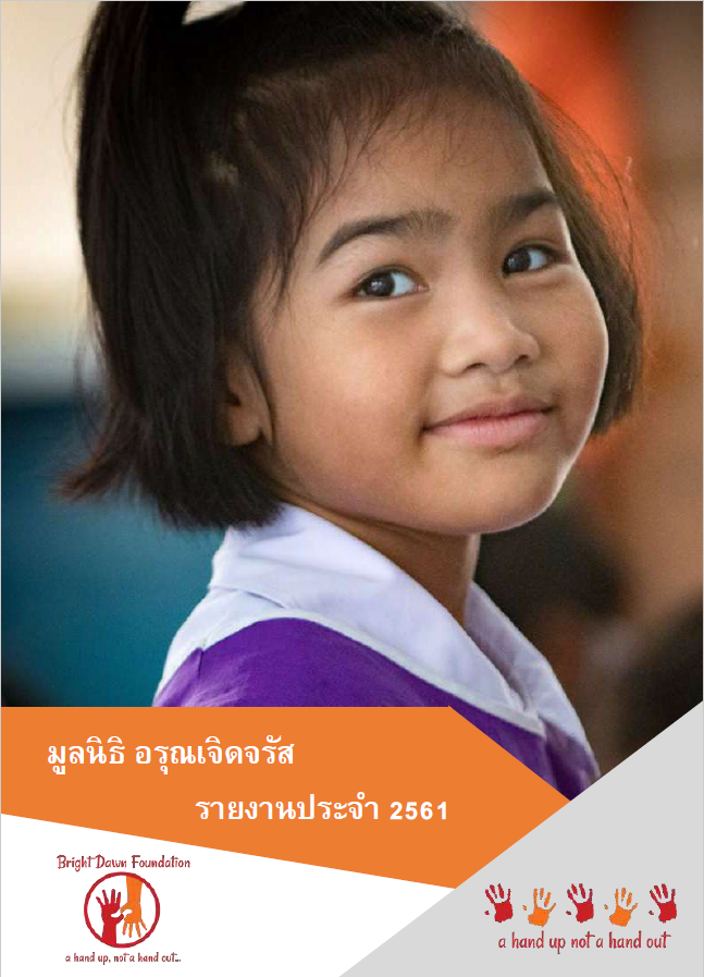 Annual Report Thai 2018