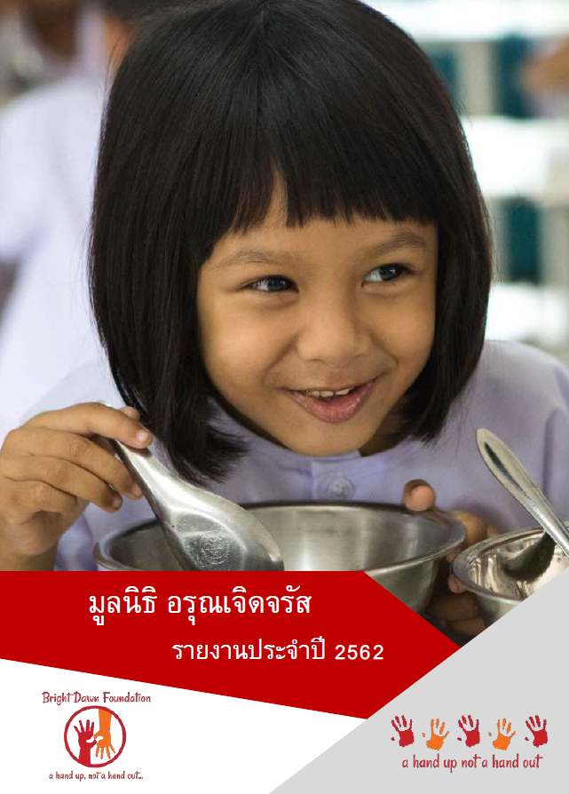 Annual Report Thai 2019